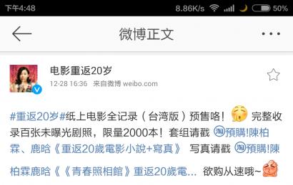 [新闻]141228 《重返20岁》限量电影全记录开始预售啦