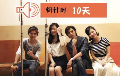 [新闻]141229 《重返20岁》上映倒计时10天!