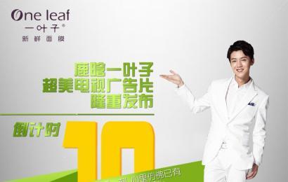 [新闻]150109 亲眼见证鹿晗一叶子最新广告片全球首播