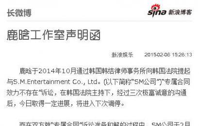 [新闻]150206 鹿晗工作室发声明指责SM公司误导中伤