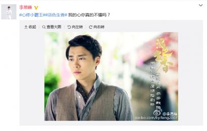 """[新闻]150208 李易峰更博""""我的心你真的不懂吗?"""""""