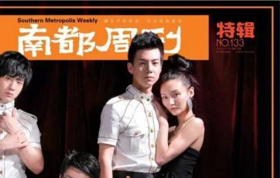 [新闻]150210 南都娱乐周刊之李易峰07年的样子