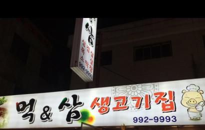 [新闻]150215 在餐馆偶遇的南star饭拍预览8p