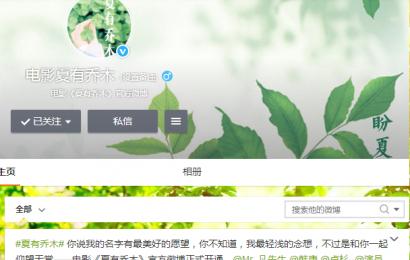 [新闻]150317 吴亦凡主演电影《夏有乔木》开通官方微博 速度关注!