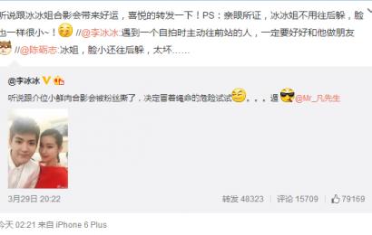 """[新闻]150330 吴亦凡微博与李冰冰互动 凡先森的""""甜言蜜语"""""""