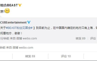 [新闻]150420 目前fanmeeting只确定上海 请beauty注意