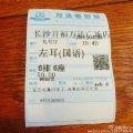 [新闻]150430 杨洋长沙看《左耳》 有偶遇的吗?