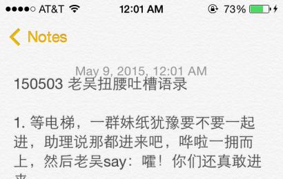 [后记]150509 魅力老吴可爱日常 爱吐槽爱碎碎念