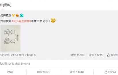 """[新闻]150529 杨洋转发井柏然""""我们"""""""