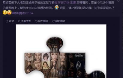 [新闻]150606 为郭导庆生爵迹组玩拼图 闭关源源请官微代发