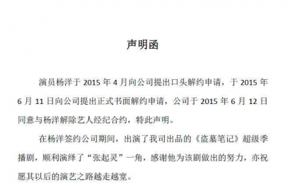 [新闻]150612 杨洋解约欢瑞世纪 公司已发声明函