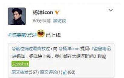 [新闻]150612 杨洋《盗墓笔记》微访谈全纪录