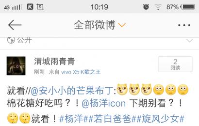 [新闻]150717 粉丝调侃杨洋:棉花糖好吃吗?杨洋:下期你们别看啊