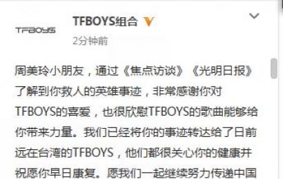 [新闻]150721 TFBOYS祝四叶草小英雄周美玲早日康复