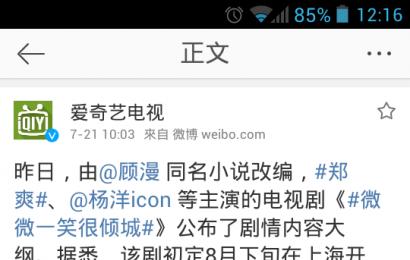[分享]150721 《微微一笑很倾城》将于八月下旬上海开拍