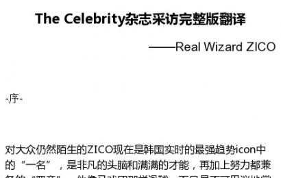 [新闻]150820 Zico The Celebrity杂志采访完整版翻译