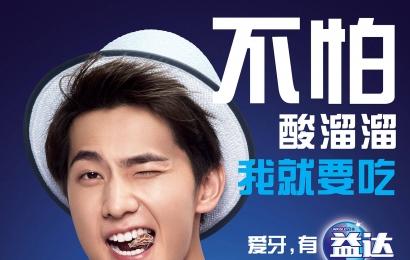 [新闻]150826 杨洋微博公开益达代言照 喜欢哈密瓜味?