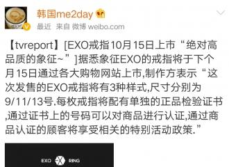 [新闻]150911 EXO专属正品戒指上市  高品质象征