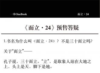 [分享]150911 《而立.24》承载艺兴满满心意的6万字