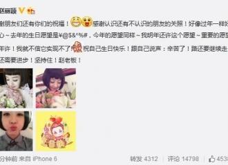 [新闻]151016 赵丽颖28岁生日 许神秘愿望