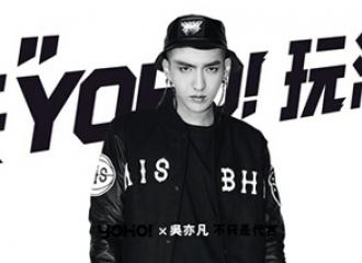 [分享]151024 揭秘吴亦凡为何能成为YOHO!的代言人