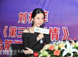 [新闻]150922 《第三种爱情》刘亦菲宋承宪演技狂圈粉