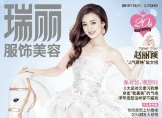 [新闻]151118 《瑞丽》杂志双封 赵丽颖演绎白色温暖
