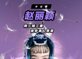 [新闻]151215 《极限》七彩海报,遇见小公主