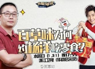 [分享]160131 浙江卫视看百草味老板如何评价代言人 杨洋