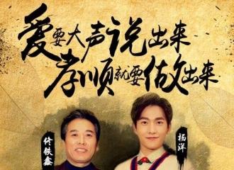 """[分享]160214 杨洋宣称""""陪伴很难得,我在北京等你们"""""""