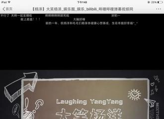 [分享]160215 网友自创歌曲《大笑杨洋》 粉丝评论:好魔性的歌