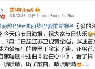 [新闻]160309 迪丽热巴将首唱新剧插曲《爱在心中》