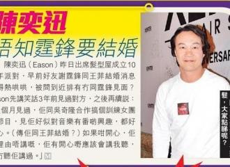 [新闻]160316 陈奕迅不知道谢霆锋要结婚