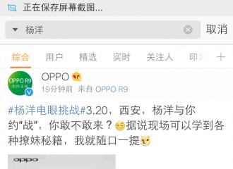[分享]160320 杨洋或出席OPPO西安活动