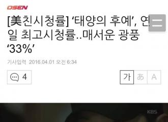 [新闻]160401 《太阳的后裔》第十二集收视率再刷自身最高收视率