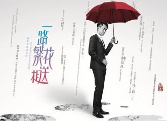 [新闻]160413 初恋到白首!钟汉良出演IP剧《一路繁花相送》