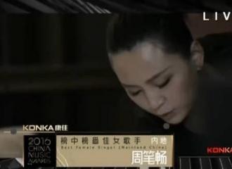 [新闻]160415 全球华语榜中榜直播ing:周笔畅再次登台 获得内地最佳女歌手