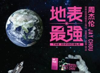 [新闻]160427 周杰伦6月30日上海开唱 巡演10月到合肥