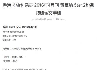 [分享]160414 香港《Mr》杂志 2016年4月刊黄景瑜 文字版