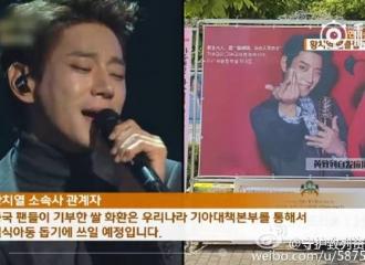 [分享]160610 烈火随致列献爱心 公益应援登KBS新闻