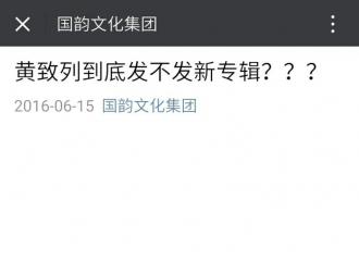 """[新闻]160615 """"黄致列到底发不发新专辑?""""新专辑录制中"""