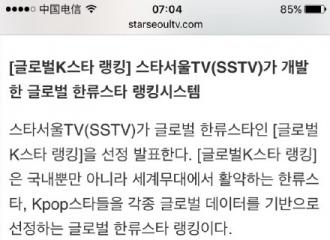 [新闻]160625 韩国SSTV公布全球韩星榜 歌手黄致列位列第六