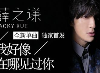 [分享]160629 如何评价薛之谦的新歌《我好像在哪见过你》?