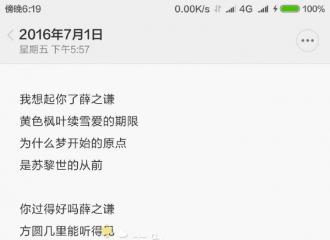 [分享]160702 粉丝投稿:《写给薛之谦》自己写的歌