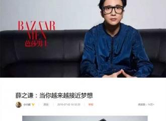 [分享]160702 《芭莎男士》7月刊采访 薛之谦:当你越来越接近梦想