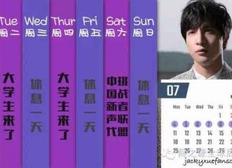 [分享]160705 薛之谦节目一周收看指南