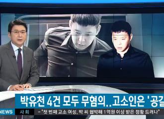 """[新闻]160708 朴有天4次案件均无嫌疑 起诉人将以""""恐吓""""罪被逮捕拘留"""
