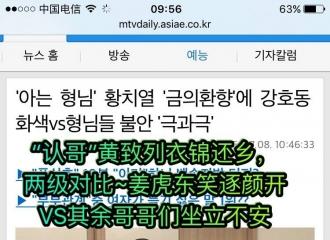 [分享]160708 韩媒任性剧透:黄致列《认哥》中完美综艺感受称赞