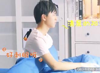 [新闻]160712 《超少年密码》之王俊凯的拍摄日常:玩这玩那停不下来