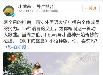 [新闻]160712 小语种版《剩下的盛夏》 诉说同样难忘的青春